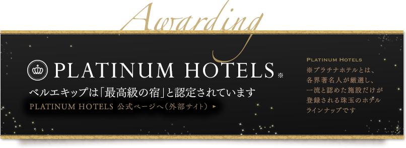 ベルエキップは「楽天プラチナホテル」に選ばれています