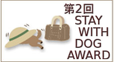 第2回STAY WITH DOG AWARD