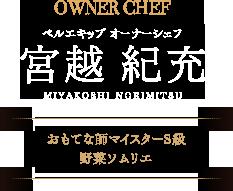 OWNER CHEF 宮越紀充 Miyakoshi Norimitsu