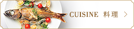 CUISINE 料理