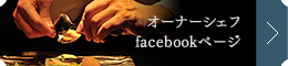 オーナーシェフ facebookページ