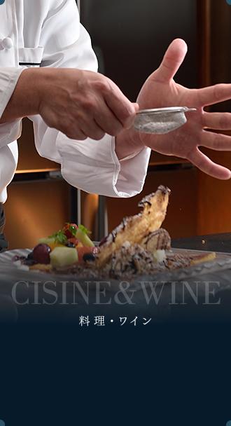 料理・ワイン