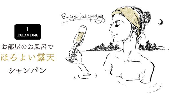 1.お部屋のお風呂でほろよい露天シャンパン